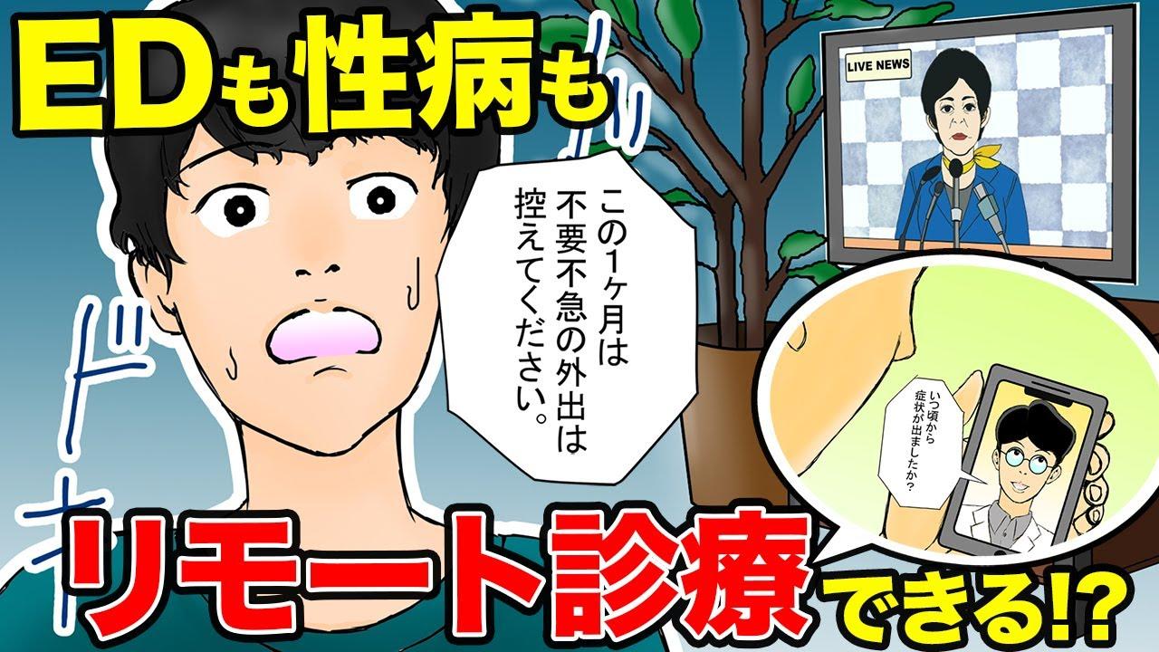 【漫画】ED(勃起不全)も性病もスマホでオンライン診療