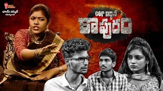 COP Dhiddhina Kaapuram - A Satirical Comedy Video   Chai Bisket