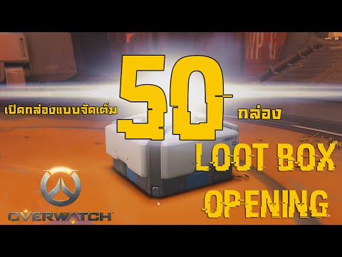 OVERWATCH เปิดกล่องแบบจัดเต็ม 50 กล่อง [LOOT BOX OPENING]