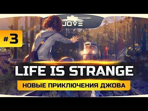 Как в фильме «Эффект Бабочки» ● Life Is Strange #3