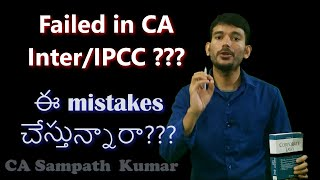 Failed in CA IPCC/Inter ??? | Must Watch before its too late | watch till the end | # Telugu
