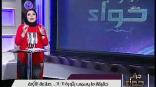 بالفيديو| ميار الببلاوي: ثوار يناير شوية خرونجات هينزلوا 11/11 وهنلمهم في البوكس