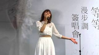 Olivia Ong :愛夠了 from [WAITING] album launch Tour @ SCCP, Taipei-2013.6.30_Olivia[等等]漫步調簽唱會-2/7