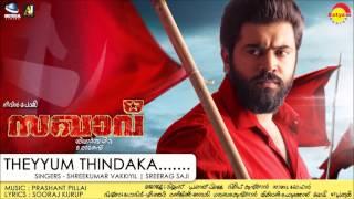 Theyyum Thindaka| Film Sakhavu | Shreekumar Vakkiyil | Sreerag Saji | Prashant Pillai