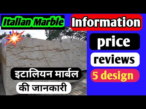 Italian Marble With Price And Information || इटालियन मार्बल ||