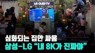 삼성전자, LG전자 8K TV 화질 놓고 거세지는 다툼…