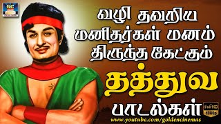 Tamil Thathuva Padalgal | HD Songs