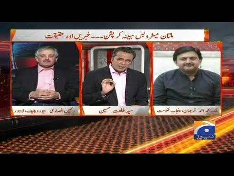 Naya Pakistan - 01 September 2017 - Geo News