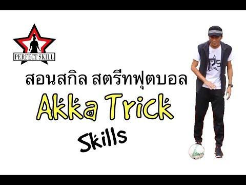 สอนทักษะฟุตบอล+ฟุตซอล ระดับเทพ กับโค้ชJack ps [past1] Lean football skill trick(Akka Trick)by Jackps