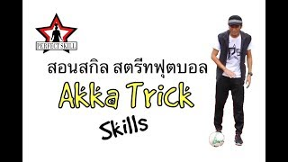 สอนท กษะฟ ตบอล ฟ ตซอล ระด บเทพ ก บโค ชjack ps past1 lean football skill trick akka trick by jackps
