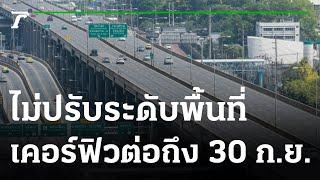ศบค.ให้คงสีพื้นที่ตามเดิม แดงเข้ม 29 จว. | 10-09-64 | ข่าวเย็นไทยรัฐ