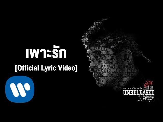 พงษ์สิทธิ์ คำภีร์ - เพาะรัก【Official Lyric Video】