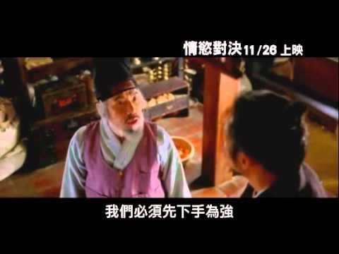 11/26【情慾对决】The Servant 电影预告片