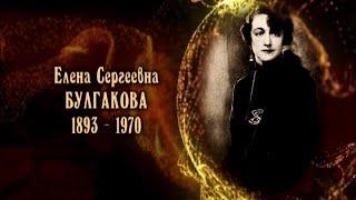 Женщины в русской истории - Елена Сергеевна Булгакова