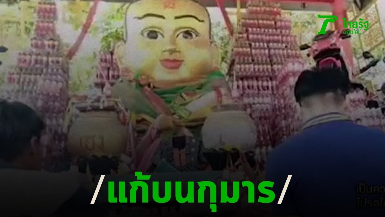 ส่องเลขเด็ด-แก้บนกุมารเจ้าสัวเฮง | 12-03-63 | ข่าวเช้าหัวเขียว