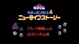 ガチャポン戦士4 ニュータイプストーリー キャンペーンモード 縛りプレイ 第26話~第33話(ZZガンダム編)