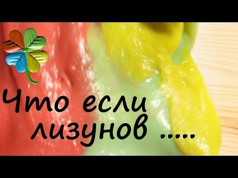 Что если смешать лизунов, эксперимент с краской ♣Klementina Loom♣