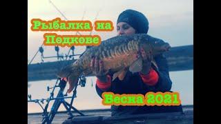 Карповая рыбалка на ПОДКОВЕ Открытие сезона 2021 Рыбалка ранней весной