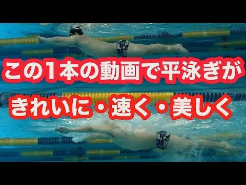 きれいに、速く、美しく! この一本で平泳ぎが上達するかも!? 平泳ぎ上達プロジェクト 総集編! 重要なポイント・上達するコツを紹介!