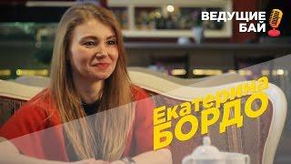 Екатерина Бордо - DJ радио Би-Эй и замечательная ведущая - Интервью Ведущие.бай