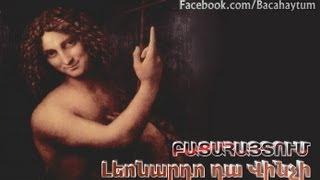 Bacahaytum - Leonardo da Vinci