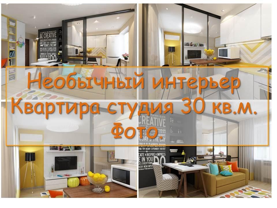 Необычный интерьер. Дизайн квартиры студии 30 кв. м. Фото ...: https://www.youtube.com/watch?v=mfZFWtSebz0