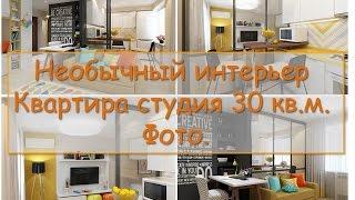 Необычный интерьер. Дизайн квартиры студии 30 кв. м. Фото(, 2016-08-01T12:56:38.000Z)