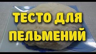 Тесто для пельмений - Как приготовить тесто