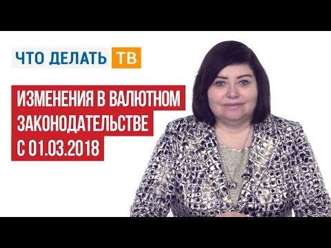 Изменения в валютном законодательстве с 01.03.2018