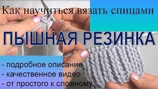 Вязание спицами  Пышная резинка