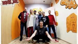 "Download Операция Пластилин. ""Живые"". Своё Радио (16.11.2016) Mp3 and Videos"