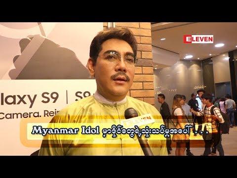 Myanmar Idolဒိုင္ေတြကဘီလူးဆိုင္းတီးတာေရာခ်ဳိခ်ဳိသာသာေျပာတာပါရိွမွာပါပဲဆိုတဲ့အကယ္ဒမီရန္ေအာင္