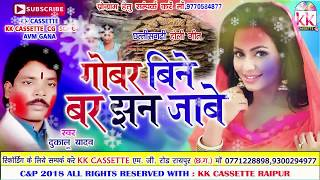दुकालू यादव-Cg Holi Song-Gobar Bine Bar Jhan Jabe-Dukalu Yadav-New Chhatttisgarhi Geet HD Video 2018