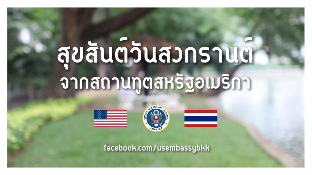 A Thai New Year Blessing from U.S. Embassy Bangkok