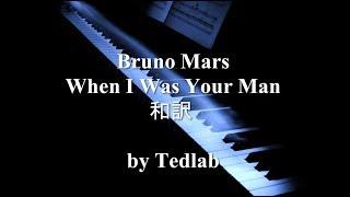 和訳 Bruno Mars - When I Was Your Man