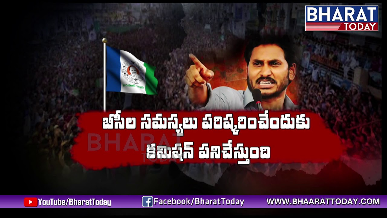 BC Means Not Backward Class, They Are Indian Culture - YS Jagan Mohan Reddy     Bharat Today