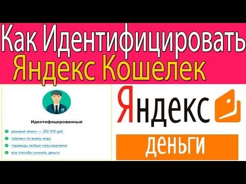 Как Идентифицировать Яндекс Кошелек/Актуально и Для СНГ
