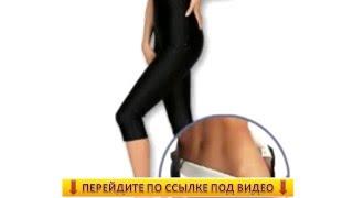 Утягивающие Шорты Для Похудения Hot Shapers Отзывы
