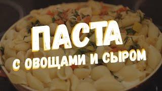 #6. «Еда-Борода» | Острая паста с овощами и сыром