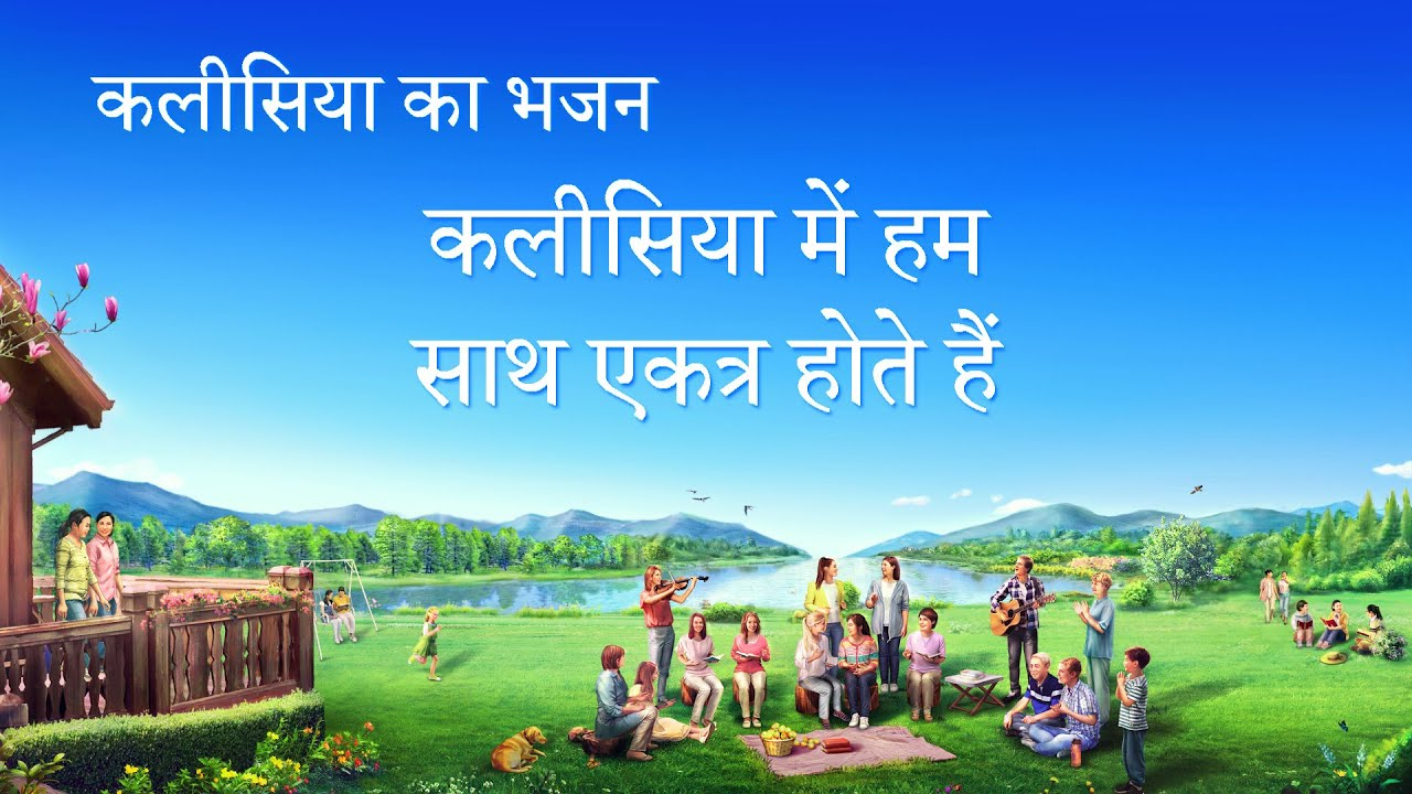 Hindi Christian Devotional Song | कलीसिया में हम साथ एकत्र होते हैं (Lyrics)