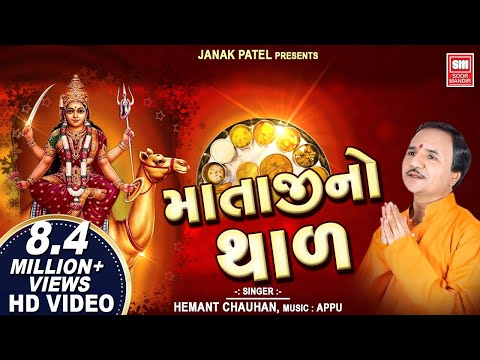 થાળ : Thal (VIDEO) : Mataji Thal : by Hemant Chauhan || Soormandir