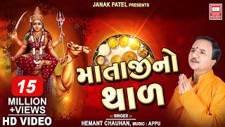 થાળ : Thal (VIDEO) : Mataji Thal : by Hemant Chauhan || Soormandir