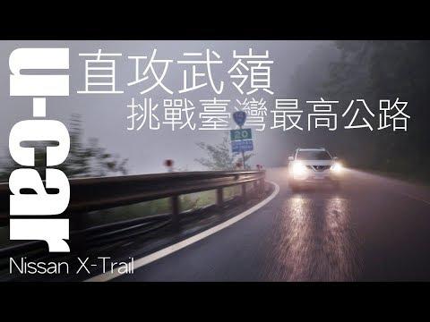 Nissan X-Trail 挑戰臺灣最高公路 - U-CAR網友2天1夜遊覽美景 | U-CAR 網友活動