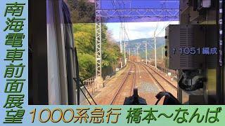 【南海電車前面展望】南海高野線1000系50番台急行なんば行き 橋本~なんば