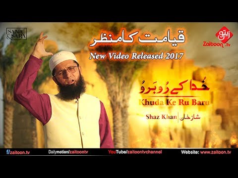 Khuda Ke Ru Baru | Shaz Khan | New Official Video Released 2017 by Zaitoon.tv thumbnail