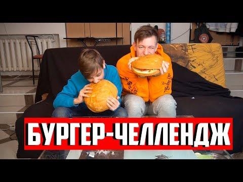 СУМАСШЕДШИЙ БУРГЕР ЧЕЛЛЕНДЖ С МЛАДШИМ БРАТОМ