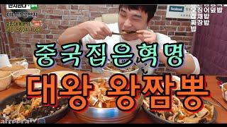 먹방 bj떵개 삼선짬뽕국물. 오징어덮밥.잡채밥.짜장밥 덮밥셋트먹방 Hello!  Eating Show bj  ddung gae