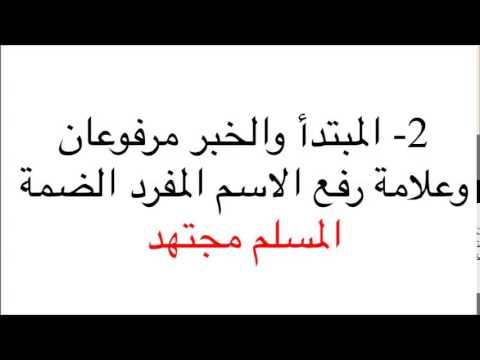 Arapça Gramer Dersleri-6 Mübteda Ve Haber