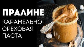 Пралине - Карамельно-Ореховая паста. Рецепт приготовления🍴Жизнь - Вкусная!