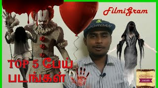 Top 5 Horror Movies in Tamil